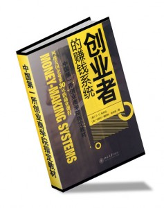 Money-Making Systems Manual - Chinese