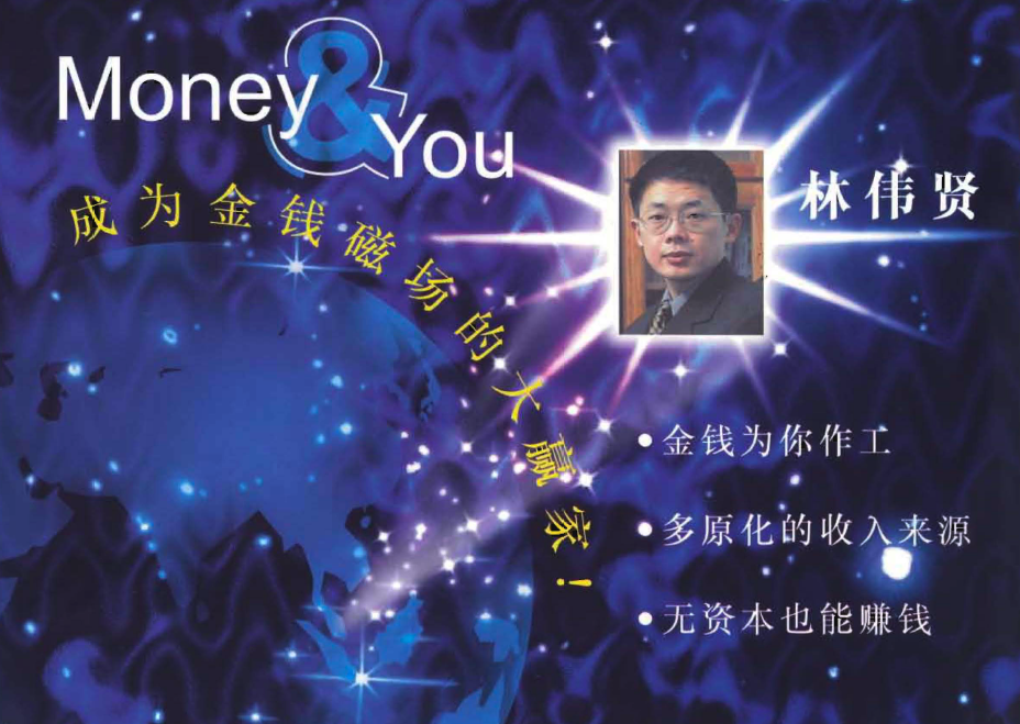 Money & You Star - WIllson Lin